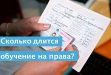 Photo of Сколько длится обучение на водительские права